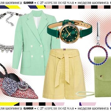 Неделя шопинга Glamour: 30 вещей, которые приблизят наступление лета